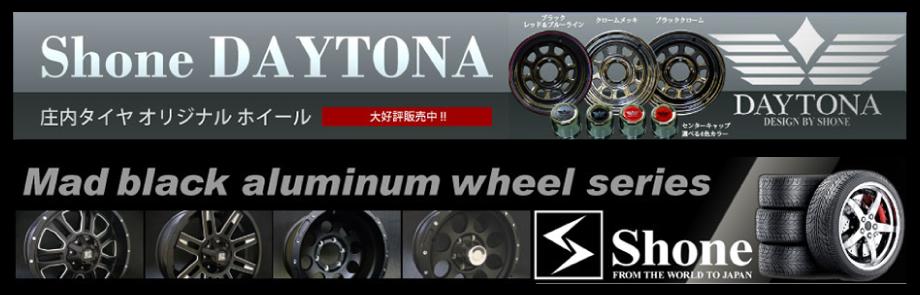 Shoneは庄内タイヤオリジナルホイールです。